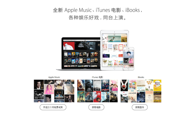"""Apple Music service arrives in China"""